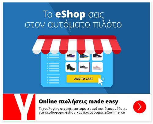 Κατασκευή eShop Synergic Software